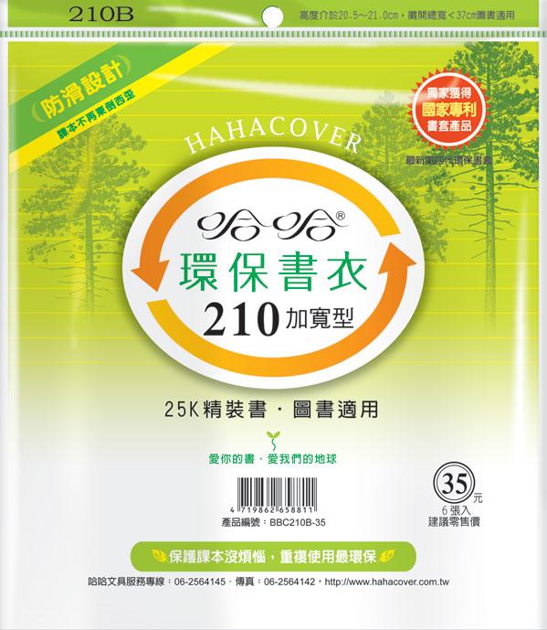 哈哈 BBC210B-35 環保書衣25K精裝書、圖書適用-6張入 / 包