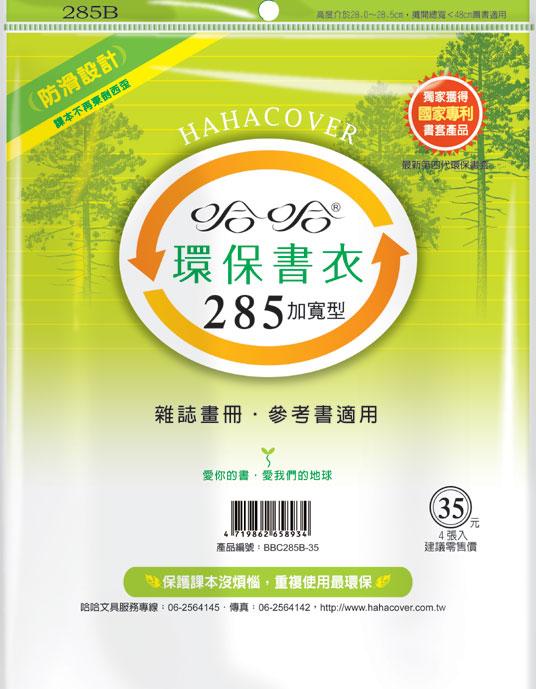 哈哈  BBC285B-35  環保書衣雜誌畫冊、參考書適用-4張入 / 包