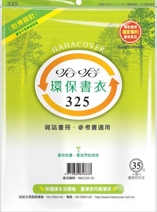 哈哈 BBC325-35 環保書衣雜誌畫冊、參考書適用-4張入 / 包