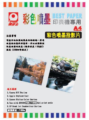 歐菲士 OF250 A4噴墨投影片-10張入 / 包