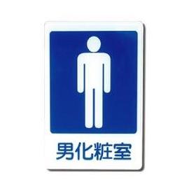 W.I.P   1201   男化妝室標示牌  / 個