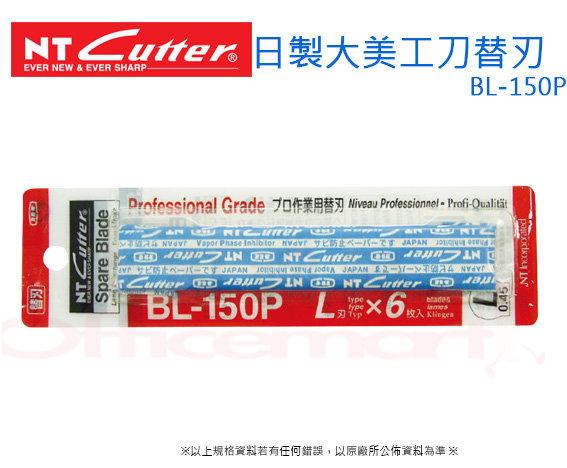 NT  BL-150P日製大美工刀替刃(刀片)6入 /包