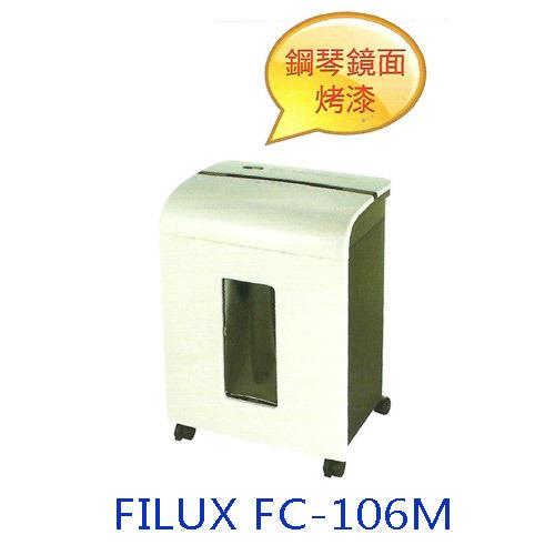 FILUX    FC-106M   碎紙機 / 台