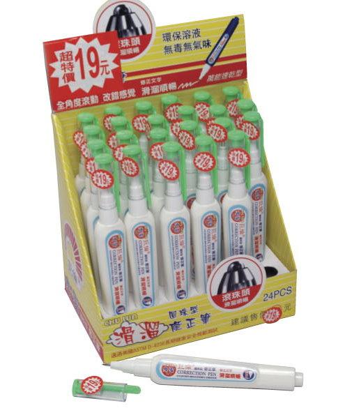 【巨倫】A-1159原珠修正筆(白)