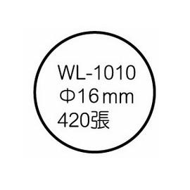 華麗牌自黏性標籤 WL-1010 16mm (420張/包)