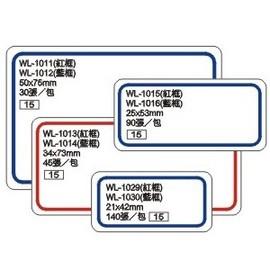 華麗牌自黏性標籤 WL-1014 34X73mm (45張/包)