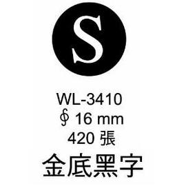 華麗牌外銷標籤 WL-3410 黑底金字 (420張/包)