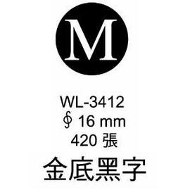 華麗牌外銷標籤 WL-3412 金底黑字 (420張/包)