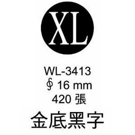 華麗牌外銷標籤 WL-3413 金底黑字 (420張/包)
