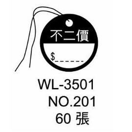 華麗牌吊卡標籤 WL-3501 NO.201 (60張/包)