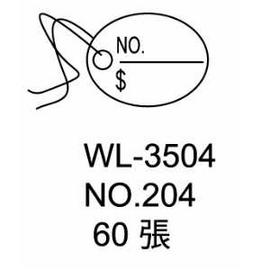 華麗牌吊卡標籤 WL-3504 NO.204 (60張/包)