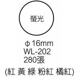 華麗牌彩色標籤 WL-202 螢光 16mm (280張/包)