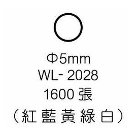 華麗牌彩色標籤 WL-2028 5mm (1600張/包)