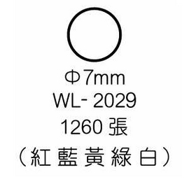 華麗牌彩色標籤 WL-2029 7mm (1260張/包)
