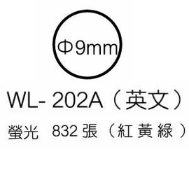 華麗牌彩色標籤 WL-202A英文 9mm (832張/包)