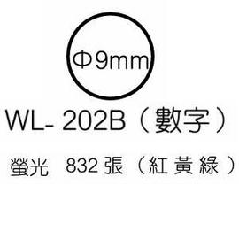 華麗牌彩色標籤 WL-202B數字 9mm (833張/包)