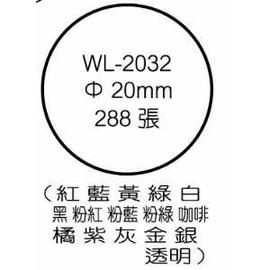 華麗牌彩色標籤 WL-2032 20mm (288張/包)