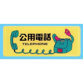 【新潮指示標語系列】AS彩色吊掛貼牌 -公共電話AS-175/個