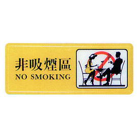 【新潮指示標語系列】AS彩色吊掛貼牌 -非吸煙區AS-180/個