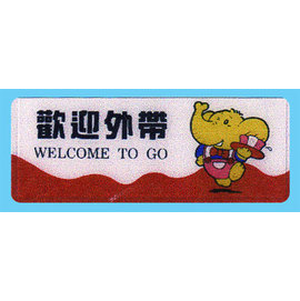 【新潮指示標語系列】AS彩色吊掛貼牌 歡迎外帶AS-205/個