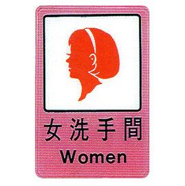 【新潮指示標語系列】CH貼牌-女洗手間CH-809/個