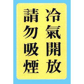 【新潮指示標語系列】CH貼牌-請勿吸煙冷氣開放CH-814/個