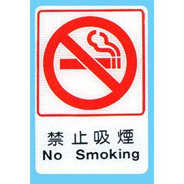 【新潮指示標語系列】CH貼牌-禁止吸煙CH-801/個