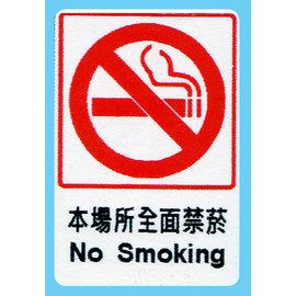 【新潮指示標語系列】CH貼牌-本場所全面禁煙CH-816/個