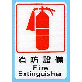 【新潮指示標語系列】CH貼牌-消防設備CH-805/個