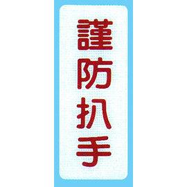 【新潮指示標語系列】BS貼牌-謹防扒手BS-267/個
