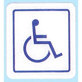 【新潮指示標語系列】HS貼牌-身心障礙專用HS-524/個