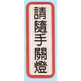 【新潮指示標語系列】TS貼牌-請隨手關燈TS-817/個