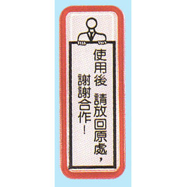【新潮指示標語系列】TS貼牌-使用後請放回原處,謝謝合作TS-810/個