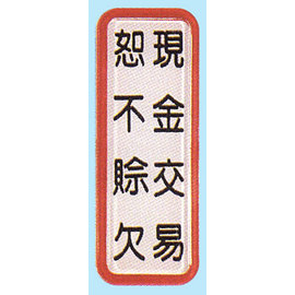 【新潮指示標語系列】TS貼牌-現金交易 恕不賒帳TS-808/個