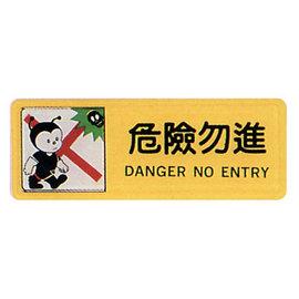 【新潮指示標語系列】TB貼牌-危險勿進TB-504/個