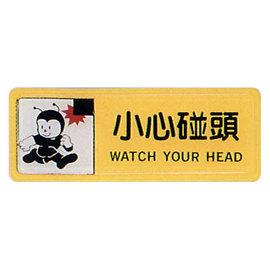【新潮指示標語系列】TB貼牌-小心碰頭TB-505/個