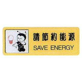 【新潮指示標語系列】TB貼牌-請節約能源TB-508/個