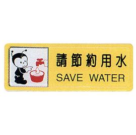【新潮指示標語系列】TB貼牌-請節約用水TB-511/個