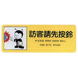 【新潮指示標語系列】TB貼牌-訪客請先按鈴TB-512/個
