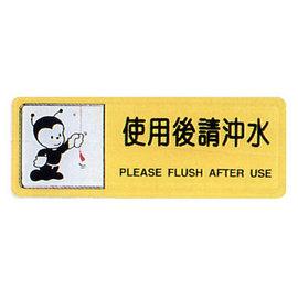 【新潮指示標語系列】TB貼牌-使用後請沖水TB-513/個