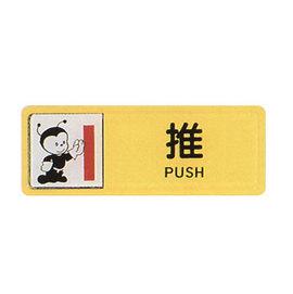 【新潮指示標語系列】TB貼牌-推TB-519/個