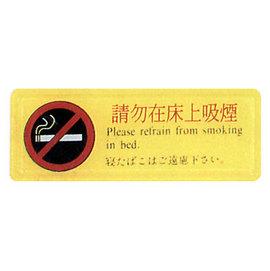 【新潮指示標語系列】TB貼牌-請勿在床上吸煙TB-528/個