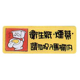 【新潮指示標語系列】TB貼牌-衛生紙.煙蒂.請勿投入馬桶內TB-529/個