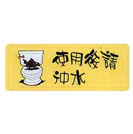 【新潮指示標語系列】TB貼牌-使用後請沖水TB-530/個