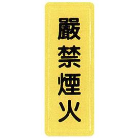 【新潮指示標語系列】TS貼牌-嚴禁煙火TS-307/個