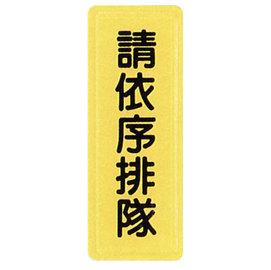 【新潮指示標語系列】TS貼牌-請依序排隊TS-310/個