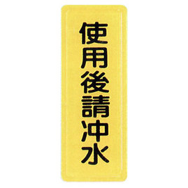【新潮指示標語系列】TS貼牌-使用後請沖水TS-319/個