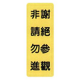 【新潮指示標語系列】TS貼牌-謝絕參觀非請勿進TS-325/個