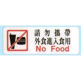 【新潮指示標語系列】EK貼牌-請勿攜帶外食進入食用EK-346/個