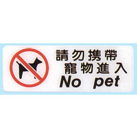 【新潮指示標語系列】EK貼牌-請勿攜帶寵物進入EK-334/個
